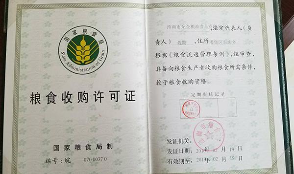 粮食收购许可证