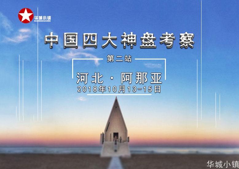 中国四大神盘考察游学----阿那亚(2018/10/13-15)