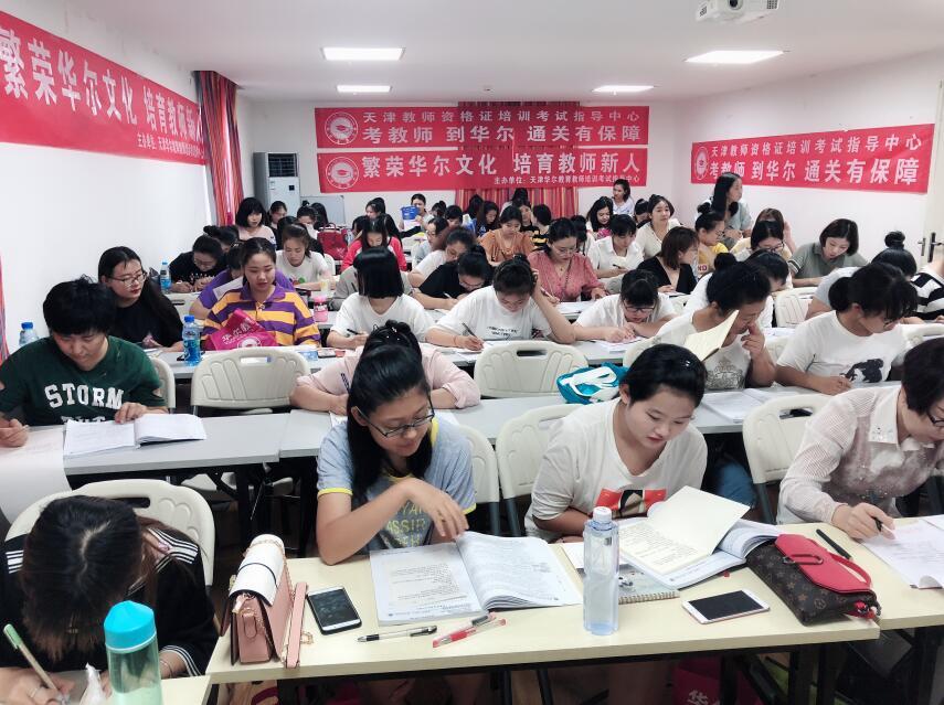 教师资格精讲课堂7