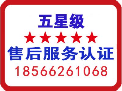 售后服务认证图标.png