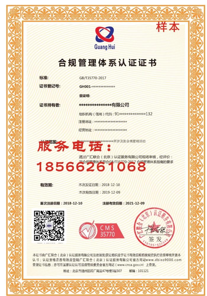 ISO19600合规管理体系认证证书样本.jpg