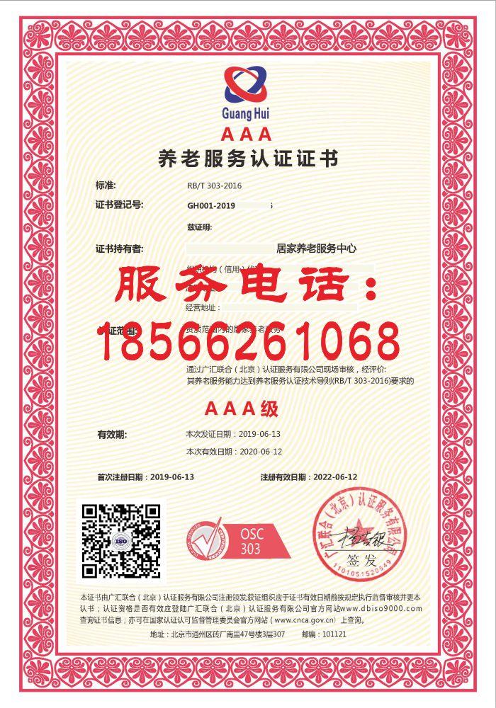 养老服务认证证书.jpg