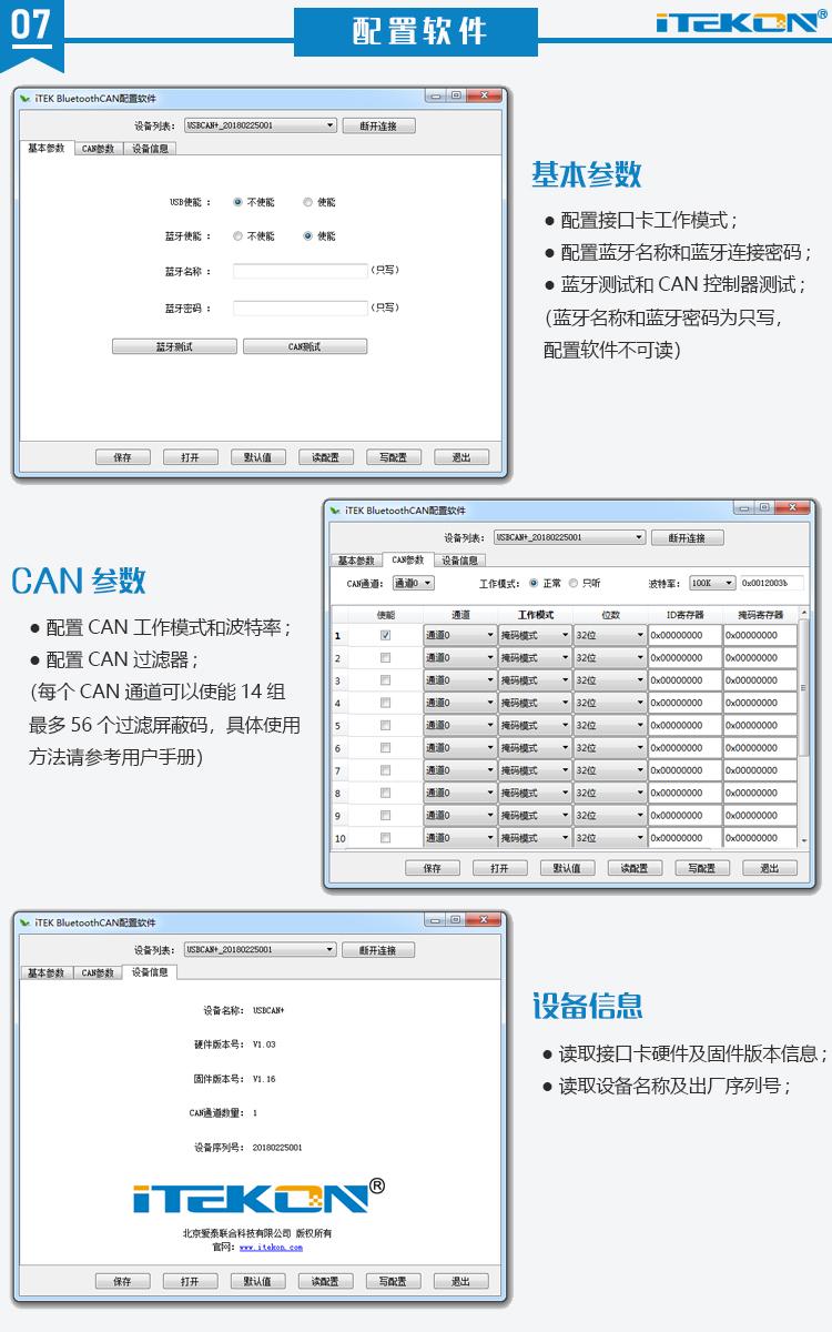 07-配置软件.jpg