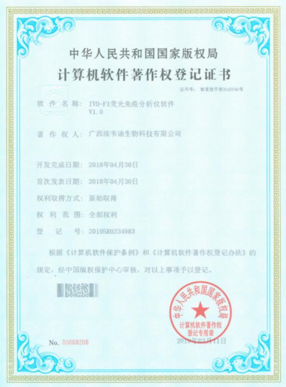 計算機軟件著作權登記證書IVD-F1