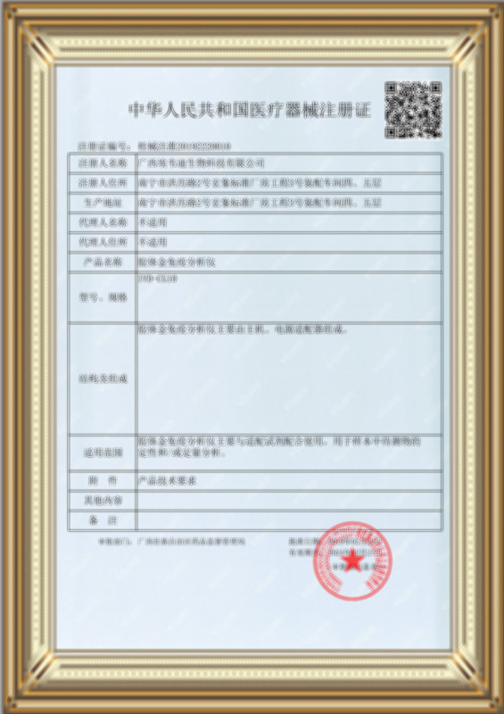 膠體金免疫分析儀IVD-CG10