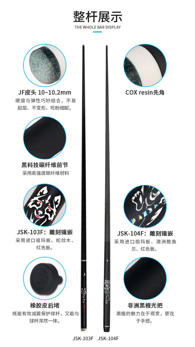 JSK-103F