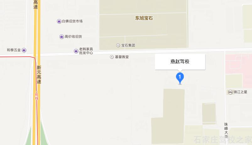 燕赵驾校地址
