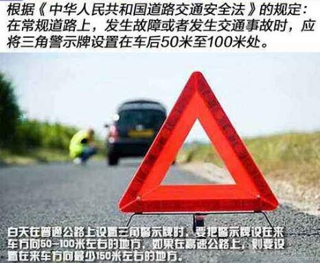 三角警示牌的正确的使用方法