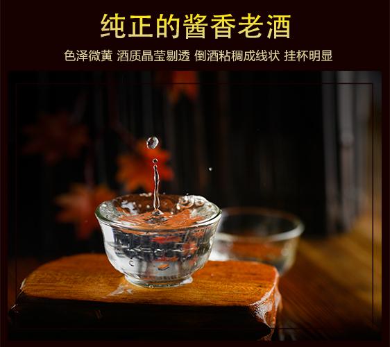 白酒内容详情_13.jpg