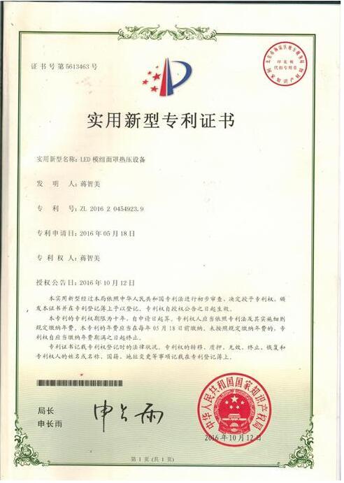劲豹公司法人获得的专利证书
