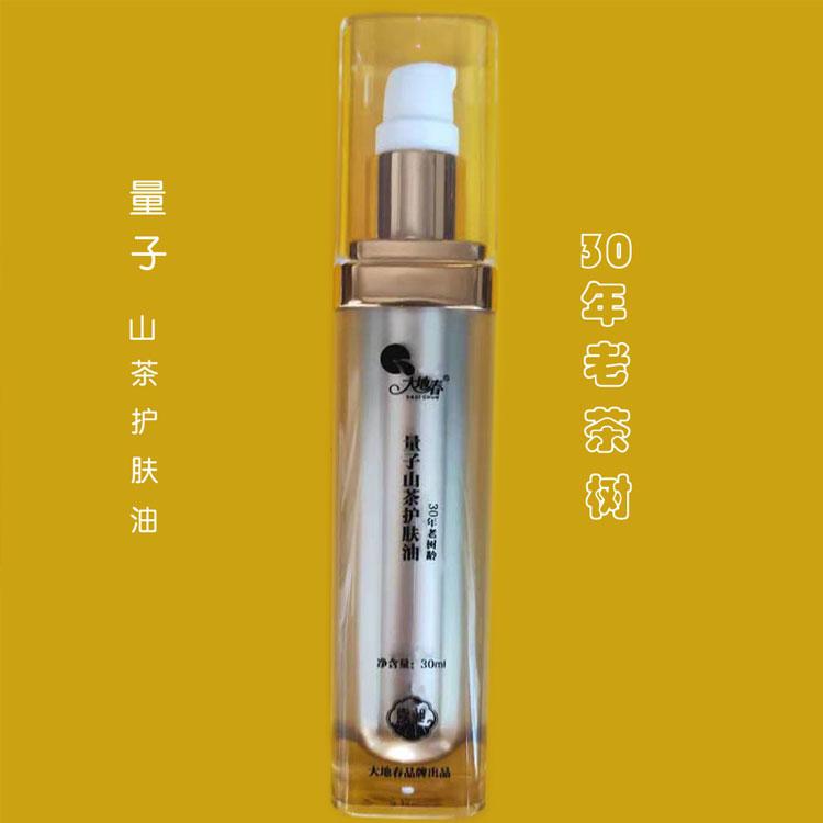 量子山茶护肤油