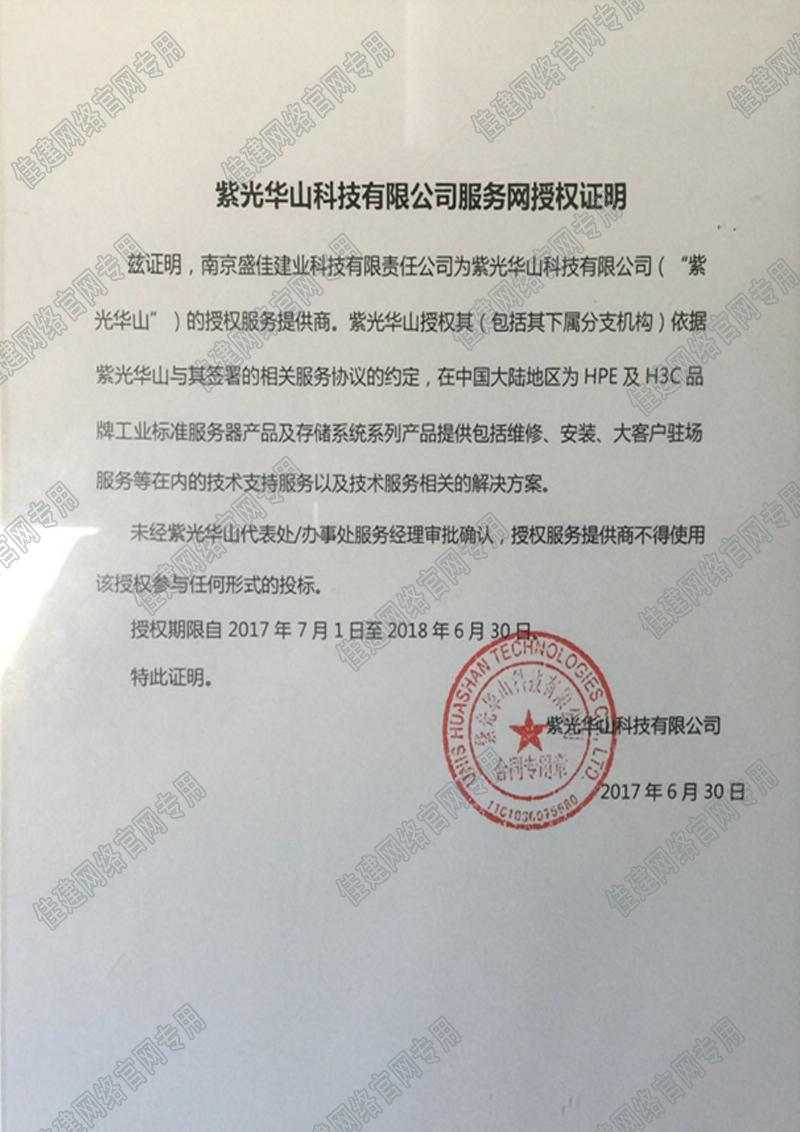 2017 紫光华山 授权服务提供商