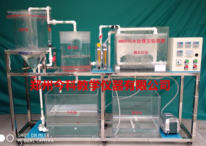 MBR污水处理实验装置.jpg