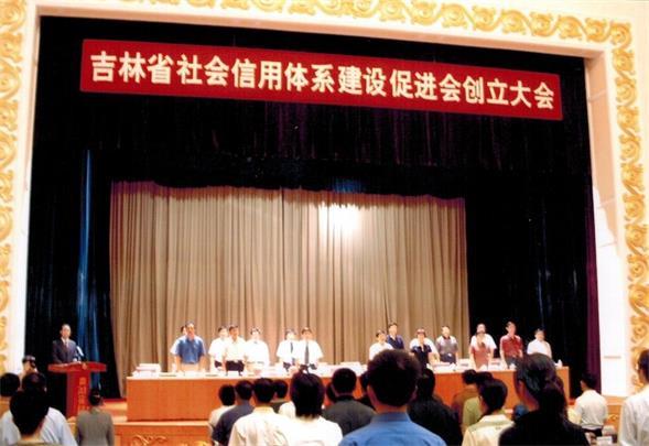 吉林省社会信用体系建设促进会创立大会