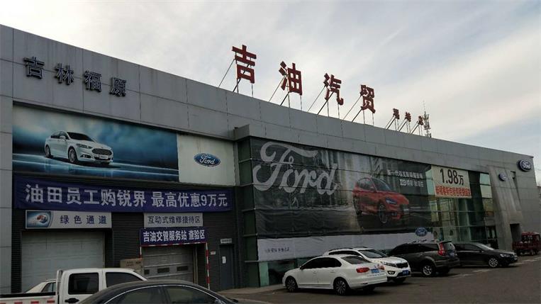 吉林省福原汽车销售维修服务有限公司