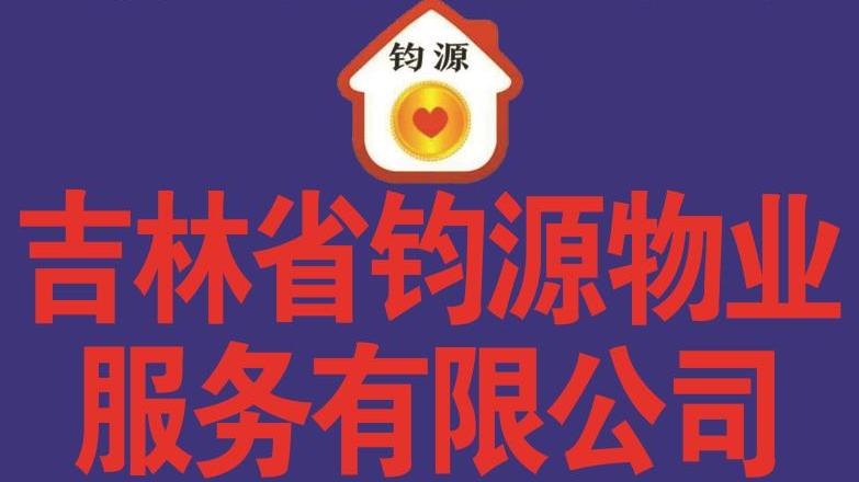 吉林省钧源物业服务有限公司