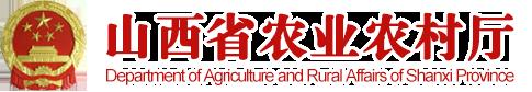 山西省農業廳