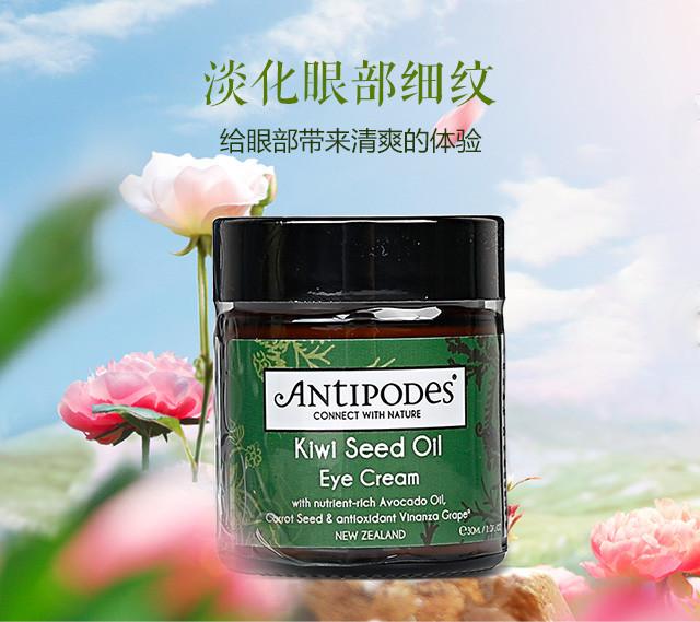 Antipodes 奇异果籽精华 眼霜 30ml 孕妇可用
