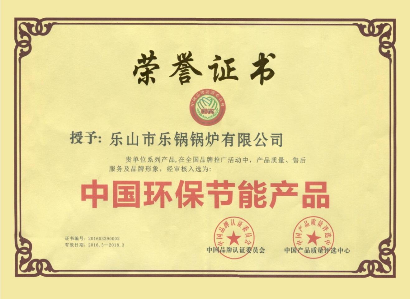 中國環保節能產品