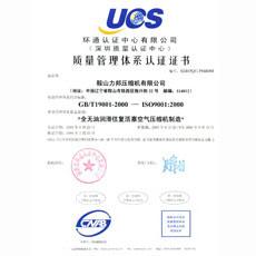 UCS认证证书