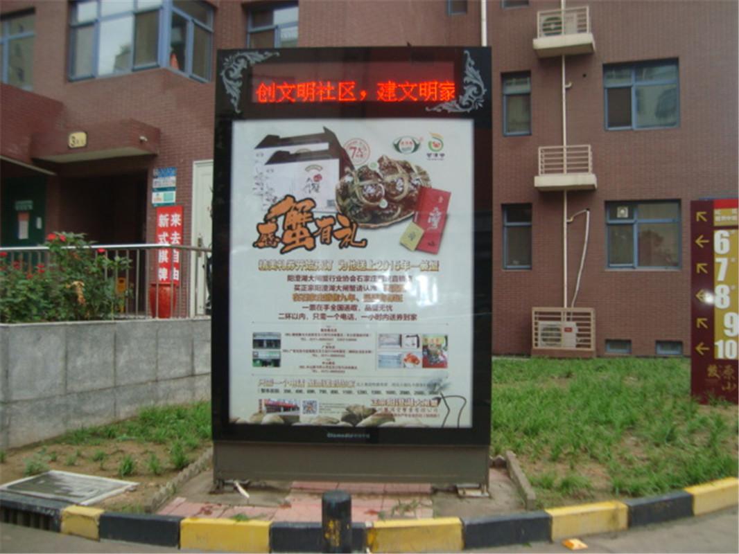 大闸蟹-发源小区