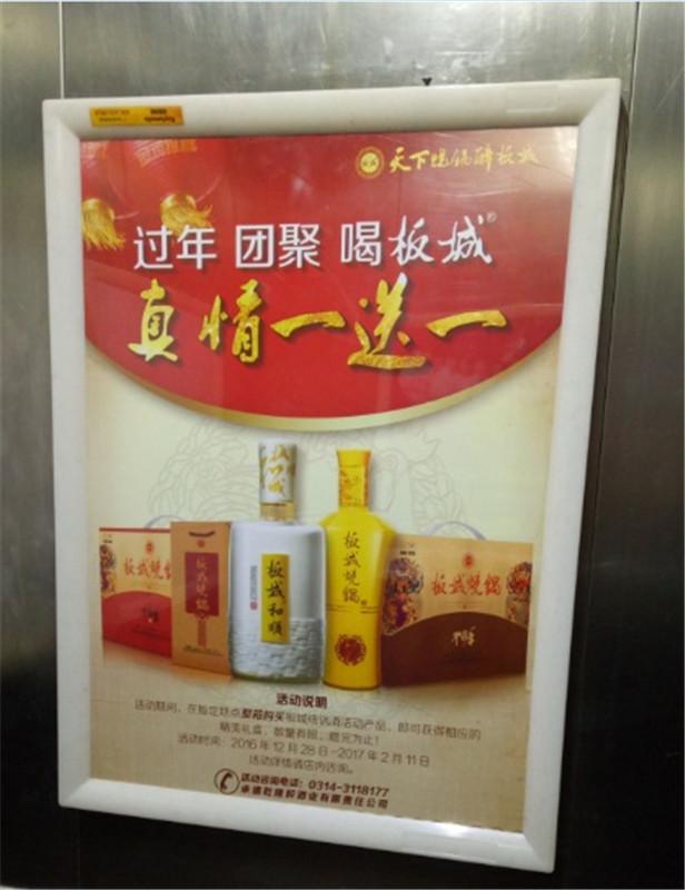 板城烧锅酒