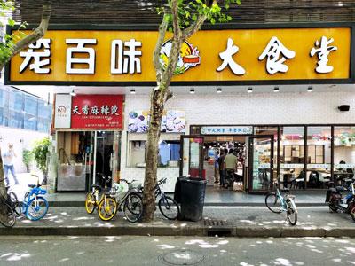 上海長寧區平武路店