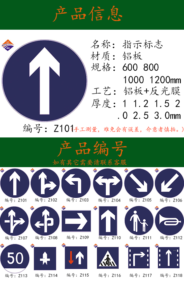 标志牌详情页9.jpg