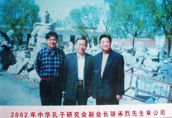 梁秉公大师与中华孔子研究会副会长骆承烈合影