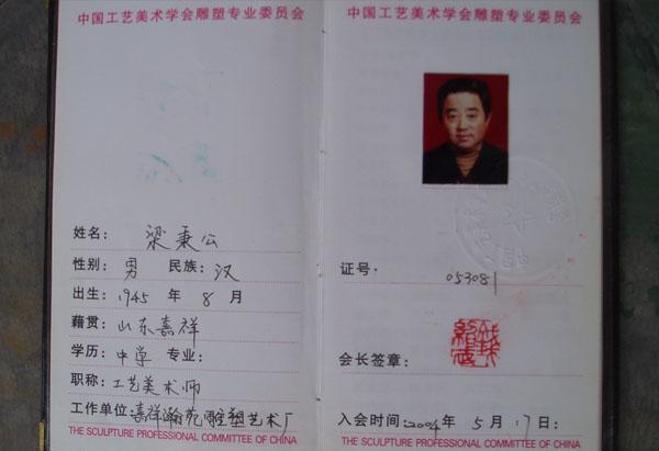 中国工艺美术协会会员