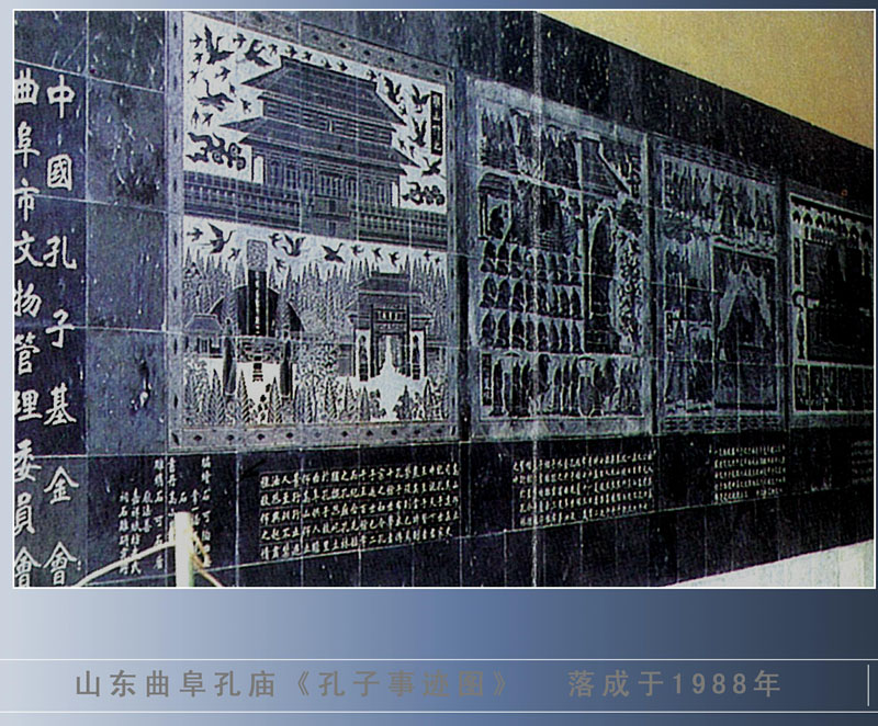 孔庙文化景观
