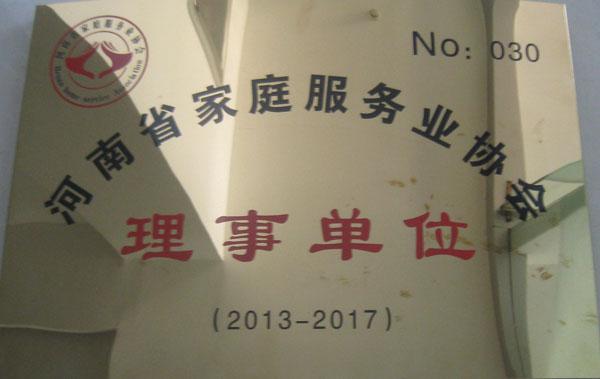 省家政协会理事单位
