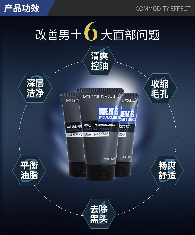 米叻-男士净爽保湿洁面乳改善肌肤问题