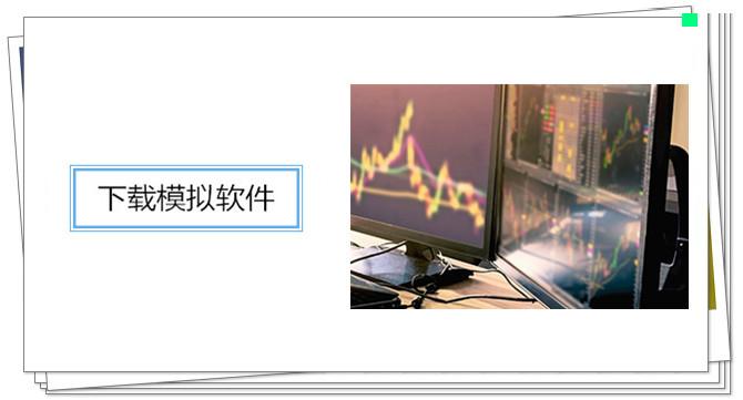 注册模拟帐户_副本.jpg