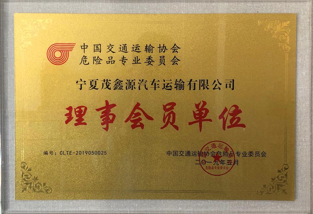交通万博app下载ios协会理事单位