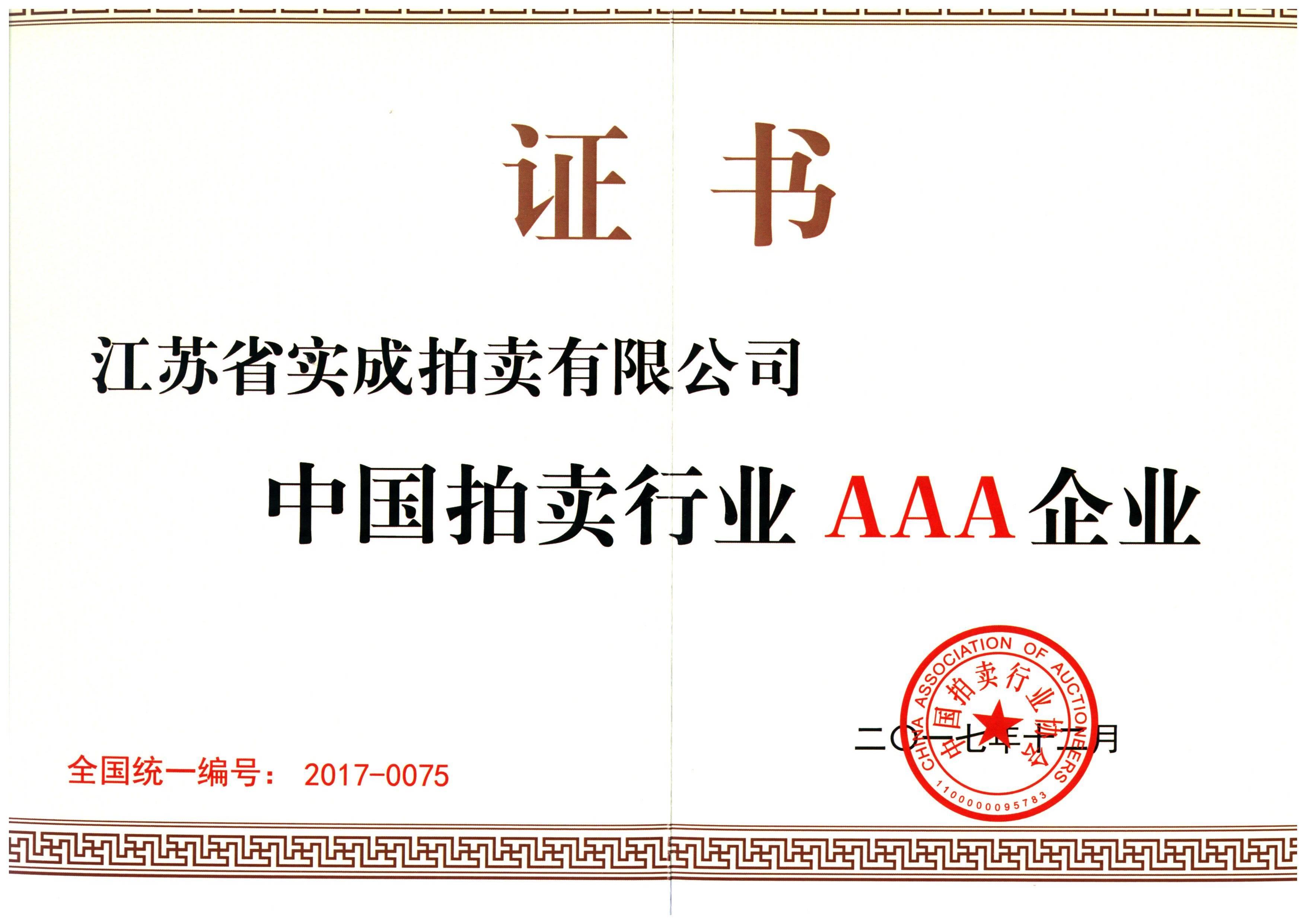 新三A證書