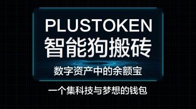 PlusToken沈阳数字经济论坛(三)