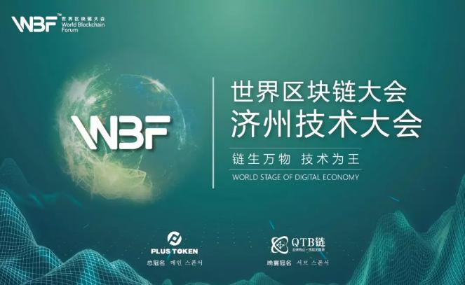 WBF济PlusToken荣获州区块链技术大会冠名权