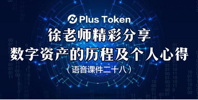 plustoken——数字资产的历程及个人心得
