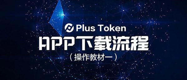 PlusToken下载流程、PlusToken APP 下载安装教程