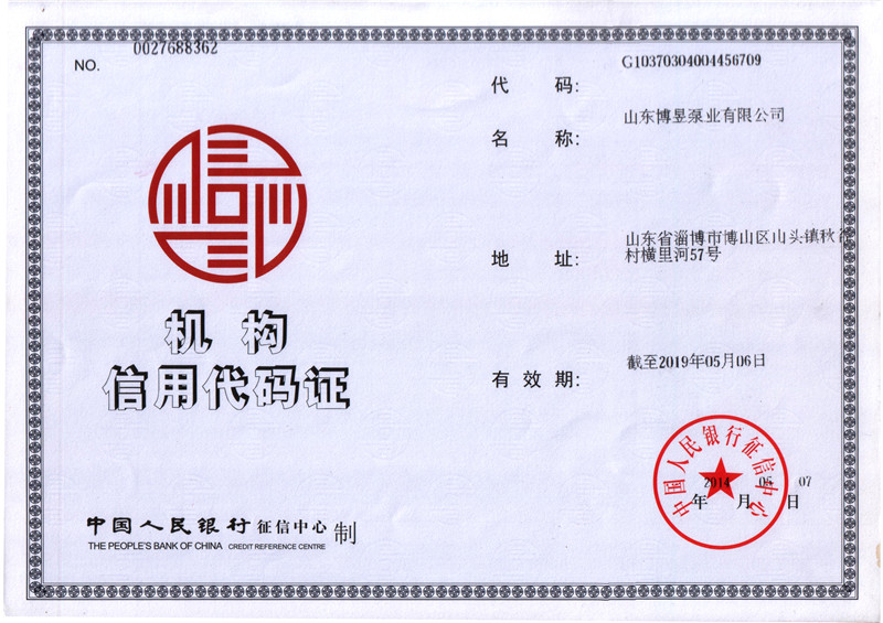 信用代码证