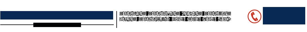 上海璞庆膜结构工程有限公司