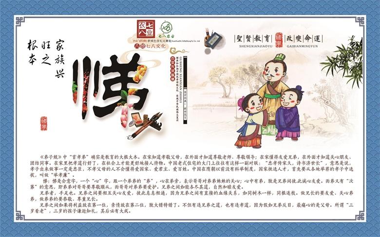 传统文化校园八德--悌.jpg