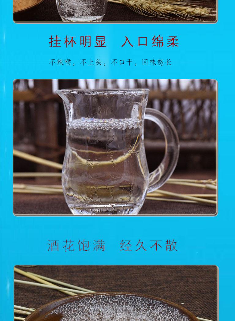 淘宝纯粮酒详情页_11.jpg