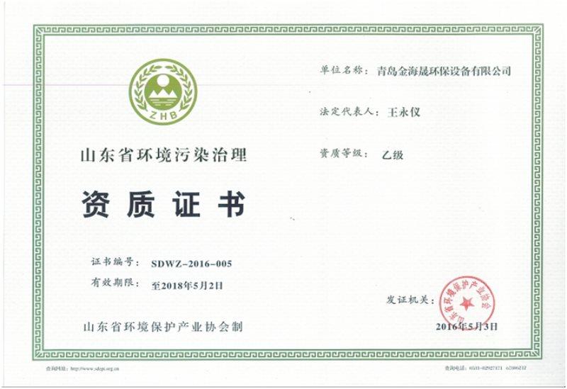 环境污染治理乙级资质证书
