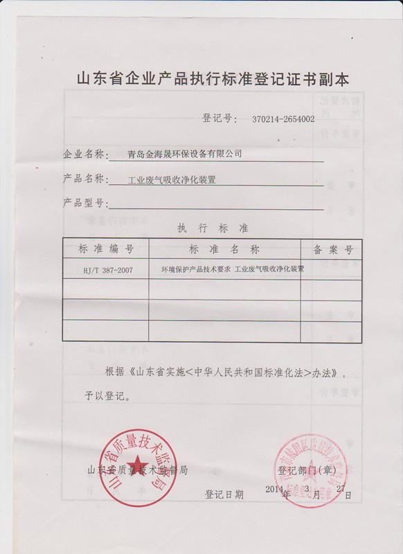 山東省企業產品執行標準登記證書副本
