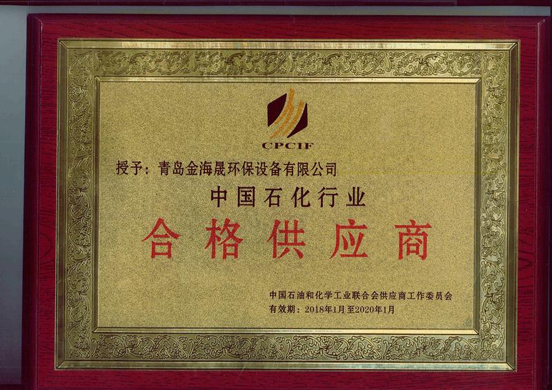 中國石化行業合格供應商