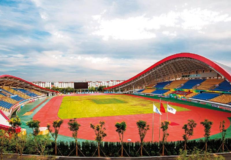 莱西世界休闲体育大会体育场馆工程