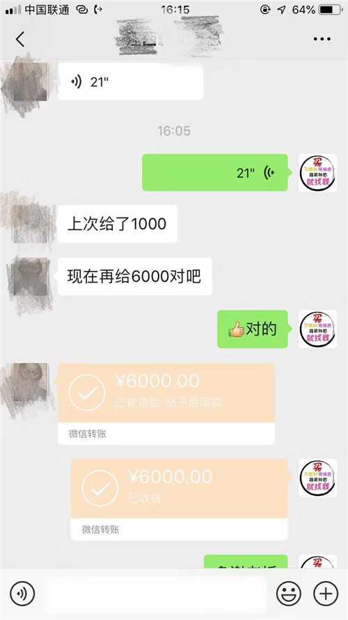 客户付款6000订购青娱乐最新官网种青娱乐网站