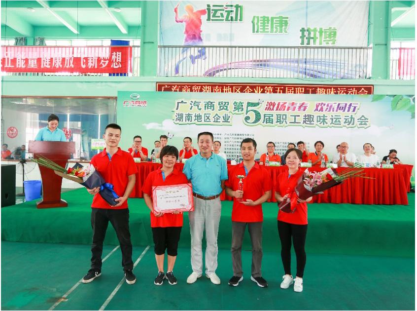 广汽贸易湖南地区职工趣味运动会